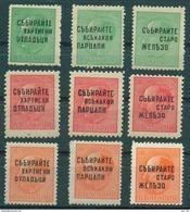 0524 Bulgaria 1945 War -  Tsar Boris III - Reprints - Collection - OLD IRON , RAGS, PAPER ** MNH Bulgarie Bulgarien - Unused Stamps