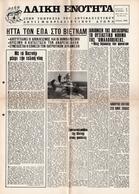 M3-36677 Popular Unity July 1972.Greek Resistance Newspaper Against Junta. 6 Pages - Autres