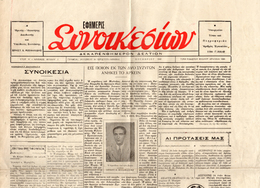 M3-36770 Greece November 1949. Newspaper With Ads For Matchmaking. - Autres
