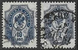 RUSSIE  1889-1904   -  YT  44  A + 44 B   - Oblitérés - 1857-1916 Impero