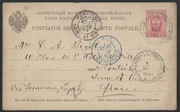 783d.Postcard. Mail 1887 Brezin (Poland) Leipzig (Germany) Paris Pontoise (France). Russian Empire. - Lettres & Documents