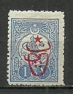 Turkey; 1917 Overprinted War Issue Stamp 1 K. - 1858-1921 Empire Ottoman