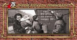 Russia 2019 WW-2 Souvenir/ Gift Set,Way To Victory,Lifting The Blockade Of Leningrad! - 1992-.... Federation