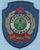 PMR. Transnistria / Patch Abzeichen Parche Ecusson / Customs Service. - Blazoenen (textiel)