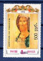 Russia 1992 Icon Andrei Rublyov. Overprint ERROR. 1v** - Errors & Oddities