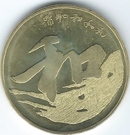 China - 5 Yuan - 2013 - Harmony Calligraphy - KM2081 - Chine