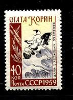 Russia 1959  MNH OG  ** - Unused Stamps