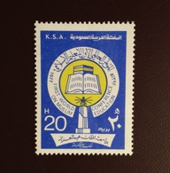 Saudi Arabia 1978 Muslim Education Conference MNH - Saudi Arabia