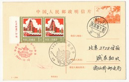 CHINE - Carte Postale (Entier) - Affranchissement Complémentaire + Oblitérations Commémo. 1984 - à Identifier - 1949 - ... People's Republic