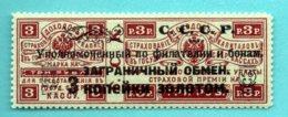 RUSSIA RUSSLAND 3 RUBLES REVENUE STAMP MNH 411 - 1857-1916 Empire