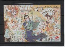 CHINA (MACAO) H.B. 98  (SUEÑO SALA ROSA) 2002 - China