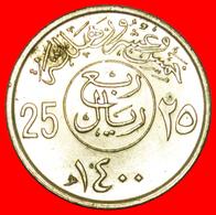 # DAGGERS AND PALMTREE: SAUDI ARABIA ★ 25 HALALA / 1/4  RIYAL 1400 (1980) MINT LUSTER! LOW START ★ NO RESERVE! - Arabia Saudita