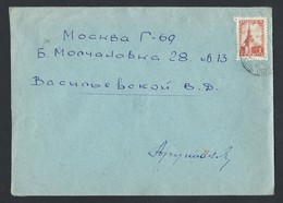 784d.Closed Simple Airmail. Post Office 1955 Astrakhan Moscow. Tariff ?? The USSR. - 1923-1991 USSR