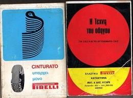 GREEK BOOK: Η ΤΕΧΝΗ του ΟΔΗΓΟΥ:  AUTO-ΕΞΠΡΕΣ (1969) με 258 ΣΕΛΙΔΕΣ και ΠΟΛΛΕΣ ΕΙΚΟΝΕΣ και ΣΧΕΔΙΑΓΡΑΜΜΑΤΑ, - Books, Magazines, Comics