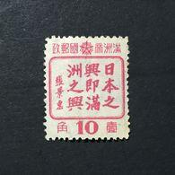 ◆◆◆Manchuria (Manchukuo)  1944  Cooperation Of Japan And Manchoukuo   10f  NEW  AA406 - 1932-45 Manchuria (Manchukuo)