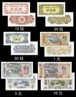 1947 North Korea First Banknotes 6V - Corea Del Nord