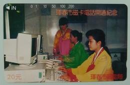 CHINA - Jilin - 24 - Tamura - 20Y - Mint - Cina