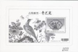 Proof Specimen 2015 Ancient Chinese Art Treasures-Blue & White Porcelain Peony Flower Bird Butterfly Unusual - Oddities On Stamps