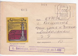 1970 , URSS , Leningrad , Machine Stamp , Used Cover - Machine Stamps (ATM)