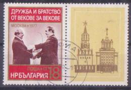 69-525/ BG - 1977   BULGARIAN SOVIET FRENDSHIP  Mi 2646 O - Bulgarien