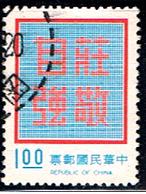 TAIWAN 89 // YVERT 1119 // 1976 - 1945-... Republiek China