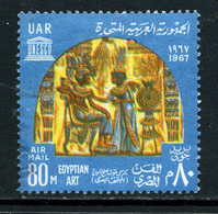 Egypte 1967 Y&T PA 108 ° - Poste Aérienne