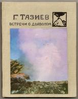 Harun Taziev. Meeting With The Devil. 1961 - Volcanoes - France - Belgium - Rarity - Adventure - Travel - Explorations - Livres, BD, Revues