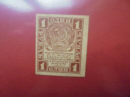 RUSSIE 1 ROUBLE 1919 PEU CIRCULER - Russie