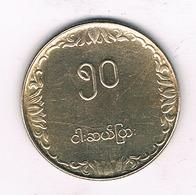 50 PYAS 1975 MYANMAR /2081/ - Myanmar