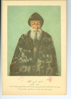 Liban Lebanon P. Charbel Maklouf Maronite, Serviteur De Dieu - Images Religieuses