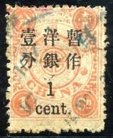 VA846 CHINA CINA 1897 Sovrastampati, Mi 17 II, Usato, Buone Condizioni, Surcharged, Used, Good Condition - Cina