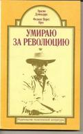 Dumpierre. Julio Antonio Mella. 1986 - Cuba - Communist Party - Revolution - Politics - Murder - History - Rarity - Livres, BD, Revues