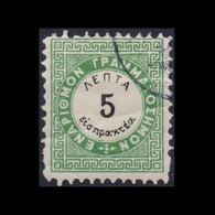 GREECE 1880/83 POSTAGE DUE VIENNIS III ISSUE 5 LEPTA PERF. USED STAMP - Postage Due