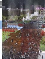 PROJECT RUSSIA 80. CULTURE. 2016 - Architecture/ Design