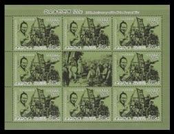 North Korea 2014 Mih. 6090 Kabo Peasant War (M/S) MNH ** - Corea Del Nord