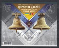 Ukraine MNH** 2018 Bell Joint Issue Moldova Mi 1765-66 Bl.159 MI - Moldawien (Moldau)