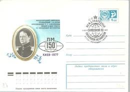 STATIONERY 1977 - 1923-1991 URSS