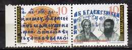 Macedonia  1997 The 1100th Anniversary Of Kyrillos Writing. MNH - Macédoine