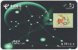 CHINA C-526 Prepaid ChinaTelecom - Signs Of Zodiac, Sagittarius - Used - China