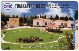 GREECE B-970 Chip OTE - Used - Greece