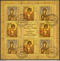 2010 M/S Russia Russland Rusland Russie Rusia Iconography Joint Issue Of Serbia Painting Religious Mi 1654-1655 Used CTO - 1992-.... Fédération
