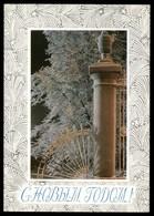 1973 Cast Iron Fence Leningrad By Ryakhovsky New Year Russian Unposted Postcard - Auguri - Feste