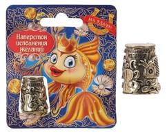 Thimble GOLD FISH Tale Solid Brass Metal Russian Souvenir Collection - Dés à Coudre