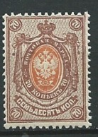 Russie     - - Yvert N°   74  **    -  Po61044 - 1917-1923 République & République Soviétique