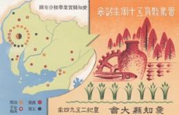 Japan, Aichi-ken Commerce High School, Nice Graphic Design In Border, Map, C1930s Vintage Postcard - Japan
