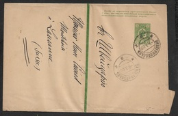 RUSSIA 1909 - 2 KOP NEWSPAPER WRAPPER Sent To SWITZERLAND - 1857-1916 Imperium