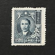 ◆◆◆ CHINA 1947 Dr. Sun Yat-Sen Issue Second Shanghai Dah Tung Print  $150  NEW AA675 - 1912-1949 Republik