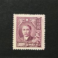 ◆◆◆ CHINA 1947 Dr. Sun Yat-Sen Issue Second Shanghai Dah Tung Print  $6,000  NEW  AA691 - Chine