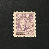 ◆◆◆ CHINA 1948  Dr. Sun Yat-Sen Issue  Third  Shanghai Dah Tung Print  $500,000  NEW  AA722 - 1912-1949 República
