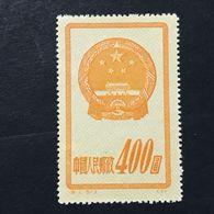 ◆◆◆   CHINA 1951  National  Emblem  $400  (5-3)  NEW   AA741 - 1949 - ... Volksrepublik